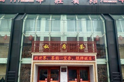 宁波华庄宾馆
