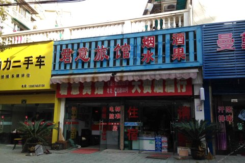 宁波君意旅馆