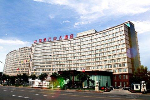 淄博万豪大酒店