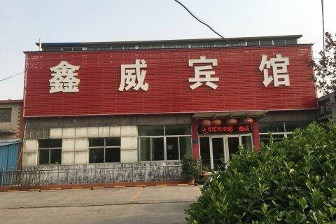 淄博鑫威宾馆