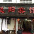 衢州遂阳宾馆