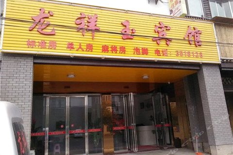 宜春龙祥玉宾馆