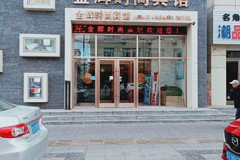 金辉时尚宾馆(白城海明店)
