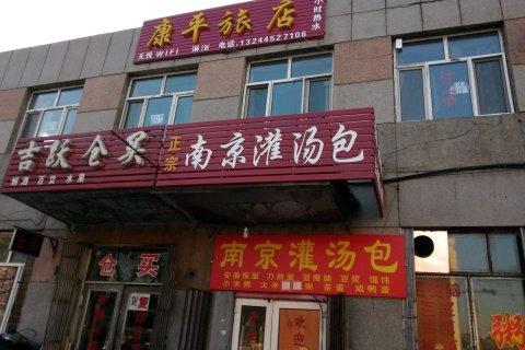 哈尔滨康平旅店