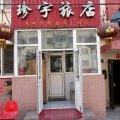 哈尔滨珍宇旅店