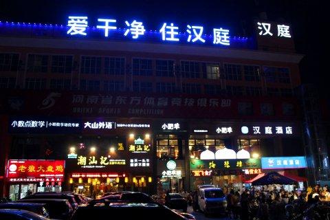 汉庭酒店(郑州二七广场店)