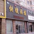绥化旭峰快捷旅馆