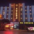安康汉城商务酒店