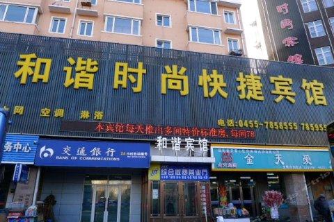 绥化和谐快捷宾馆(火车站)