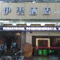 贺州伊云酒店