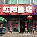 本溪县红阳旅店