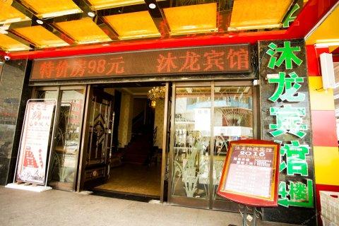 芜湖沐龙宾馆