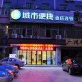 城市便捷酒店(广州滘口地铁站店)