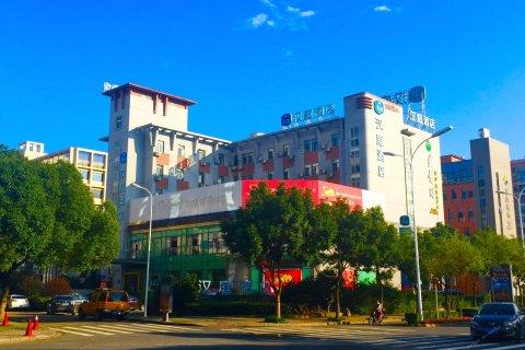 汉庭酒店(宁波鄞州万达宁南北路店)
