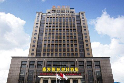 贺州鑫海国际假日酒店
