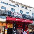下一站·天逅hotel(苏州观前街店)