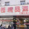 杭州括苍精品酒店
