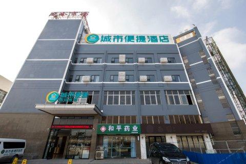 城市便捷酒店(南宁火车东站店)