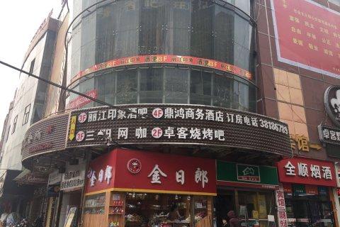 咸阳鼎鸿商务酒店