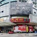 逸米酒店(广州广园客运站店)(原机场路店)