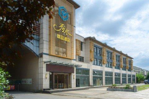 马鞍山秀水精品酒店