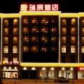 宾川瑞宸酒店