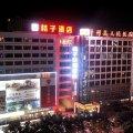 桔子酒店(晋城新市西街店)