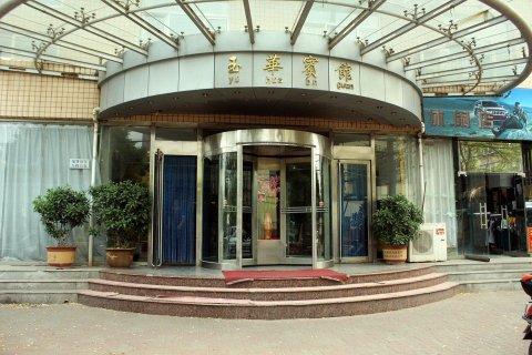 锦州玉华宾馆