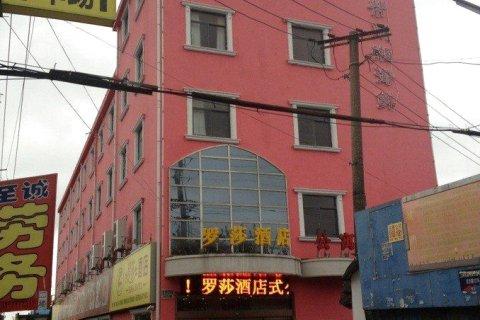 上海罗莎酒店