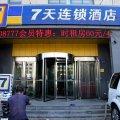 7天连锁酒店(锦州解放路城市生活广场店)