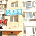 本溪弘泰旅店