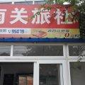 北京南关旅社