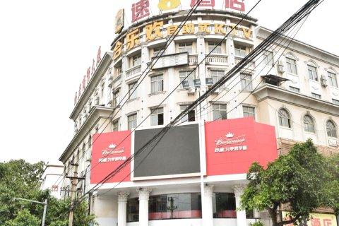 速8酒店(泉州清蒙汽车站店)