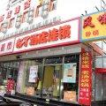 布丁酒店(北京西站店)