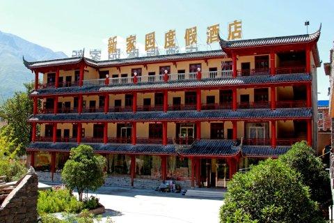 茂县新家园度假酒店