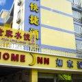 如家酒店(北京苏州桥店)