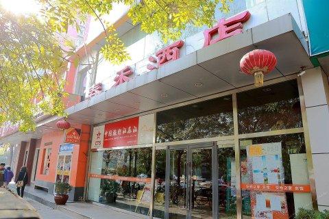 北京春禾酒店