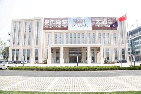 倪氏海泰大酒店(北京四季青店)