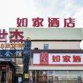 如家酒店(北京第二外国语大学南门双桥地铁站店)