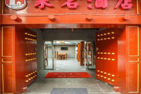 未名酒店(北京西直门人民医院店)