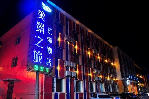 美景之旅连锁酒店(晋城国贸店)