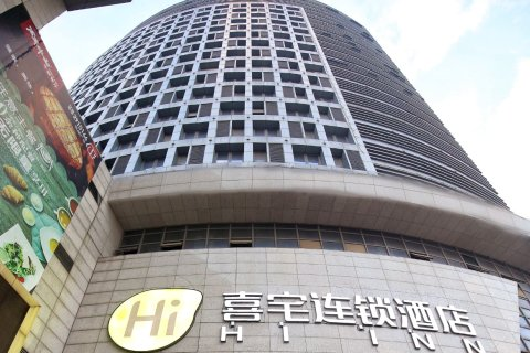 芜湖喜宅酒店