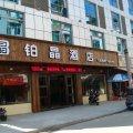 福安铂晶酒店