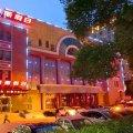佰斯假日酒店(宜昌解放路店)
