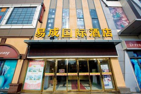 易成国际酒店(泰安泰山万达广场店)