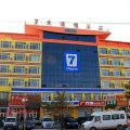 7天连锁酒店(大庆火车站店)