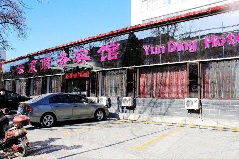 锦州云顶商务宾馆
