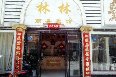 宜春林林商务宾馆
