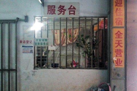 揭阳榕新旅社