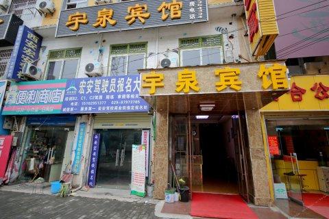 西安宇泉宾馆